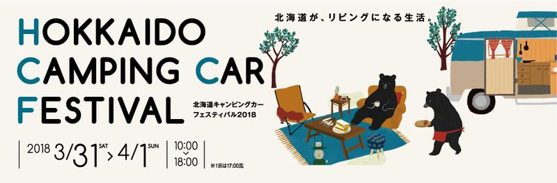 北海道キャンピングカーフェスティバル2018