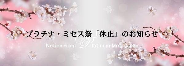 プラチナ・ミセス祭「休止」のお知らせ 横浜市 一般社団法人プラチナミセス・ジャパン