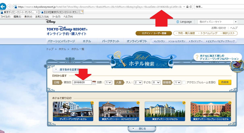 so easy15秒攻略動画]オンライン予約を素早く取る方法 | 東京ディズニー