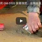 2018-1038 12安定-バラツキの少ない・・金属・アルミ接着剤GM5520の接着強さを確認の記事より
