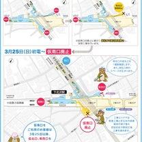 小田急線下北沢駅仮南口廃止に伴う本多劇場への新しい行き方の記事に添付されている画像