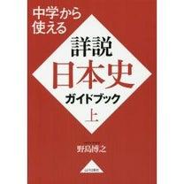 18東大日本史本試Ⅰを考える①の記事に添付されている画像