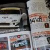 発売中のオプション5月号、サカモトエンジニアリングRX-7が掲載されました!の画像