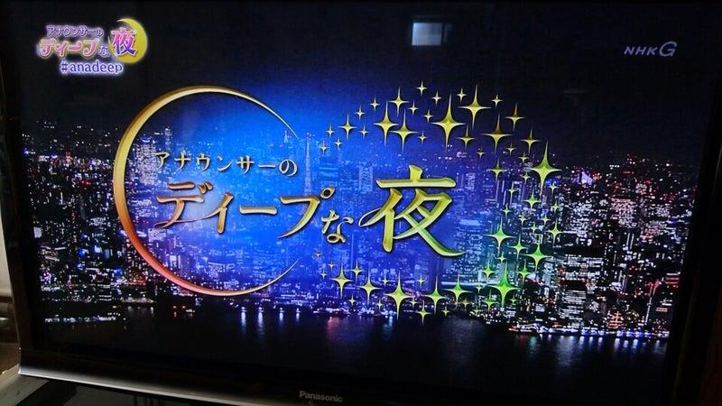 NHK総合テレビで放送された【デ...
