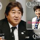 ビジネス情報誌 Qualitas(クオリタス)掲載中の記事より