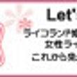 ☆第126回女子部☆…