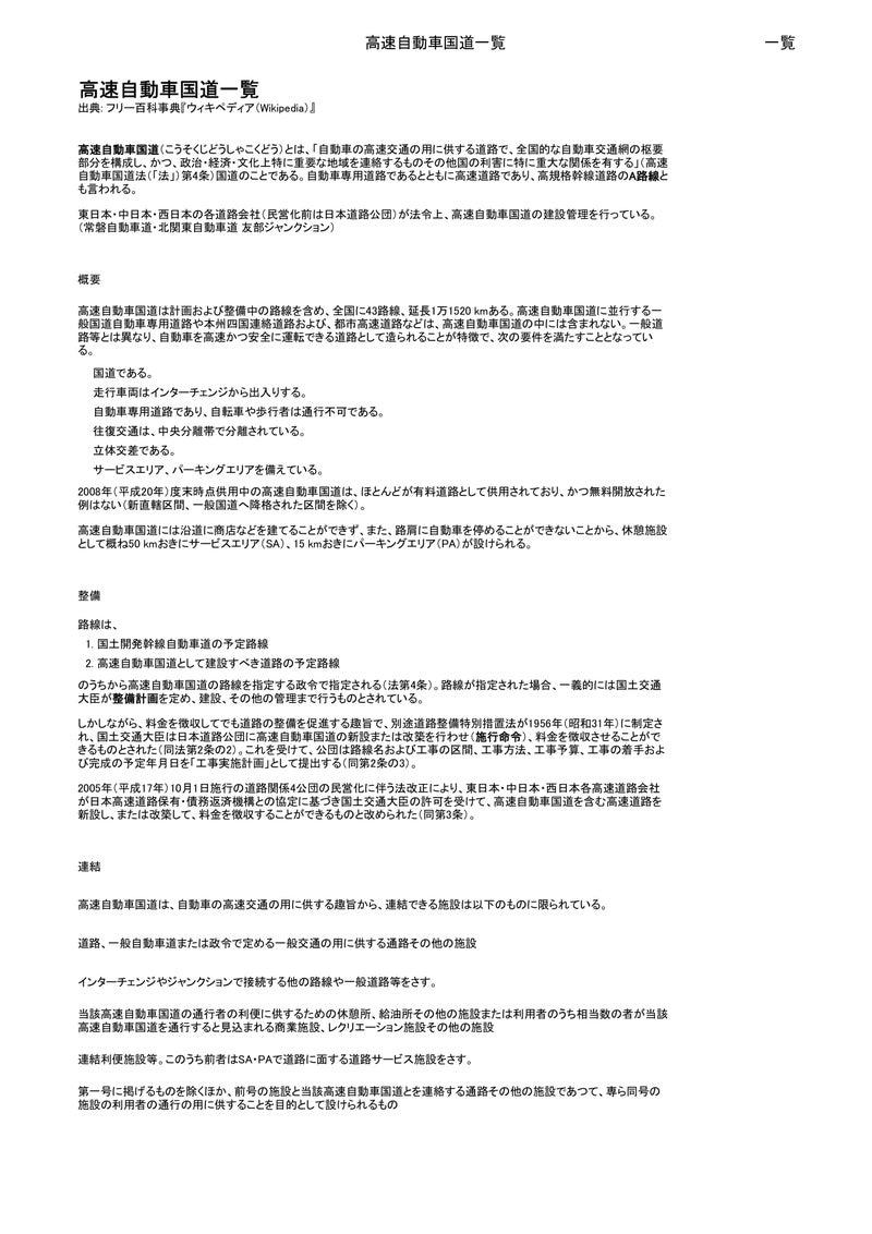 日本の高速自動車国道】00概要  ...