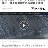 【報道より】まるで忍者!?ロープを使って石垣を降下 陸上自衛隊が名古屋城を清掃の画像