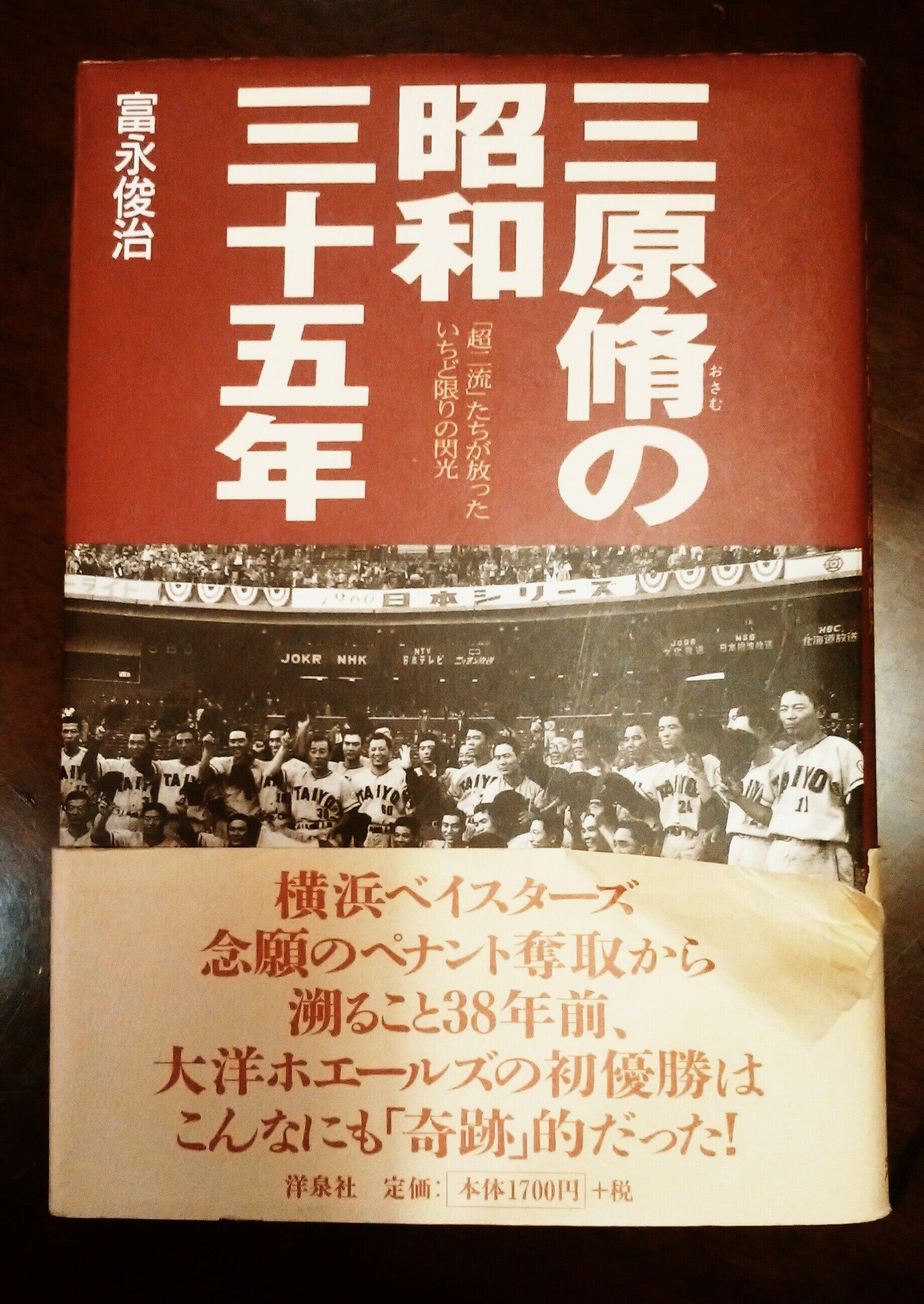 さあ、プロ野球開幕だ! 58年前に6年連続最下位から「日本一」になった球団があった。