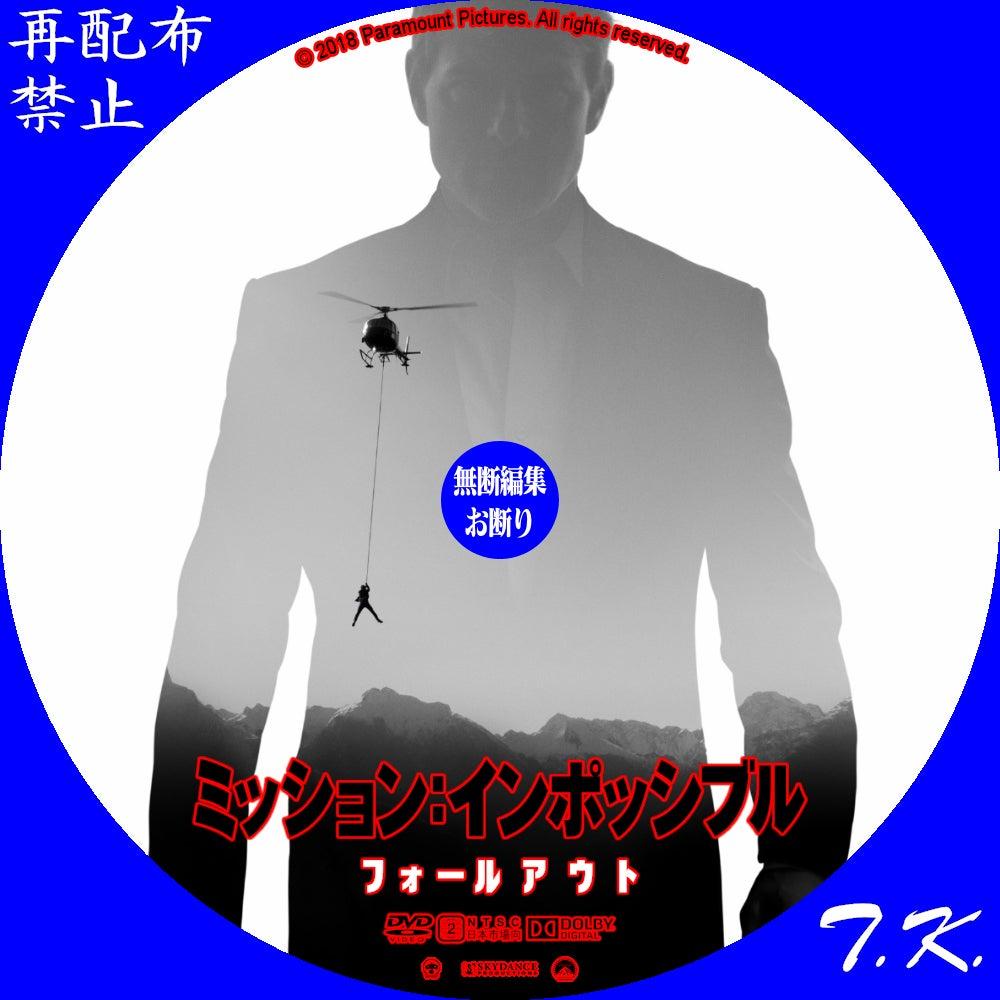 ミッション:インポッシブル/フォールアウト DVD/BDラベル