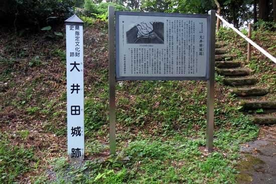 【写2】大井田城