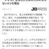 【報道より】「いずも」空母化が日本のためにならない4つの理由!の画像
