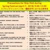 米海軍  横須賀基地  スプリングフェスティバル「艦船見学」催行決定のお知らせ!の画像