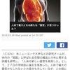 身体の新しい器官を発見⁉︎の画像