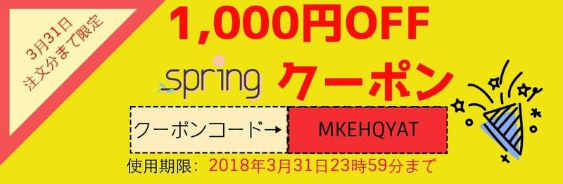 今アプリダウンロードで10%OFFクーポン適用!更に1000円引きクーポン出てます!!!