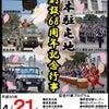 長野地本  陸上自衛隊 松本駐屯地創設68周年記念行事開催のお知らせ!の画像