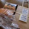 お土産のパンを晩御飯に@タマクーヘン・グルテンフリーカフェの画像