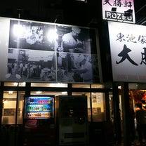 美味しいつけ麺が食べたくなったら!大勝軒Rozeo(松戸市北小金)の記事に添付されている画像