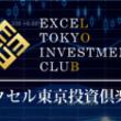 エクセル東京投資俱楽…