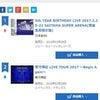 オリコンデイリー3.28付&TVXQ!新曲「運命」11ヶ国のiTunesチャートで1位の画像