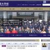 3/28 平成30年度 防衛大学校入校式典に伴う航空機の飛行予定の変更について!の画像