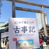 東京靖国神社へ、松阪本居宣長記念館、伊勢神宮への画像