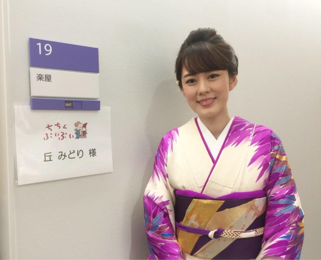 oka midori 「ちちんぷいぷい」 | 丘みどりオフィシャルブログ「みどりはみどり」Powered by Ameba