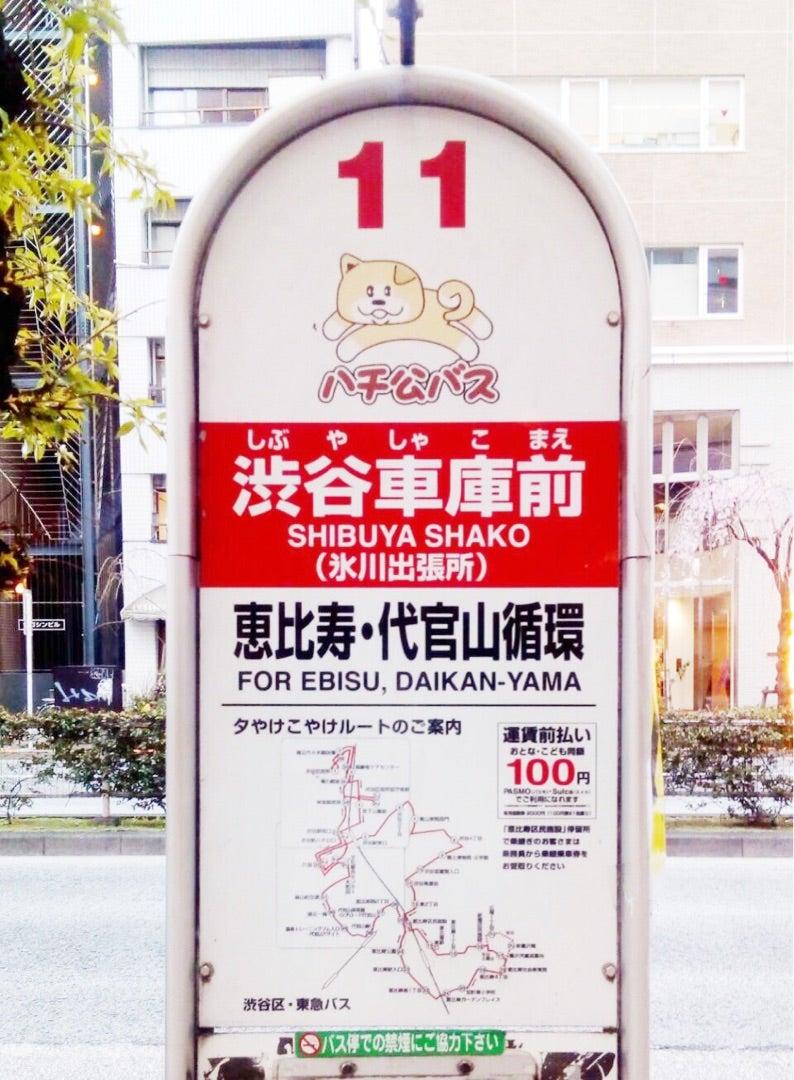 渋谷駅・恵比寿駅〉改良湯 | 春...