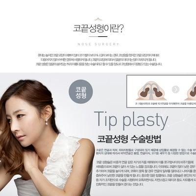 トップクラス美容外科の鼻先整形の記事に添付されている画像
