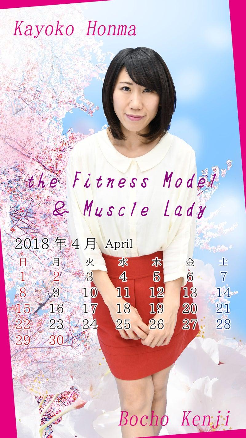 ほんまかよこさん×桜の4月のカレ...