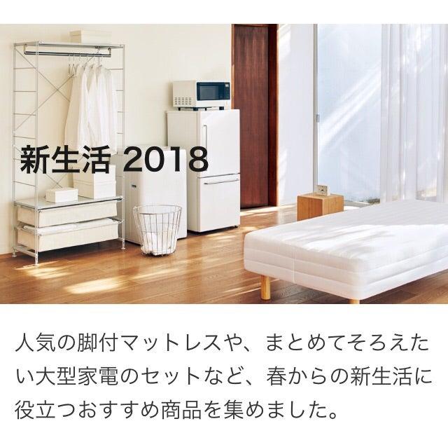 新生活応援特価!無印良品 洗濯機 冷蔵庫セット − 京都府