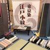 【華の会】東京染 江戸小紋 江紋屋の画像
