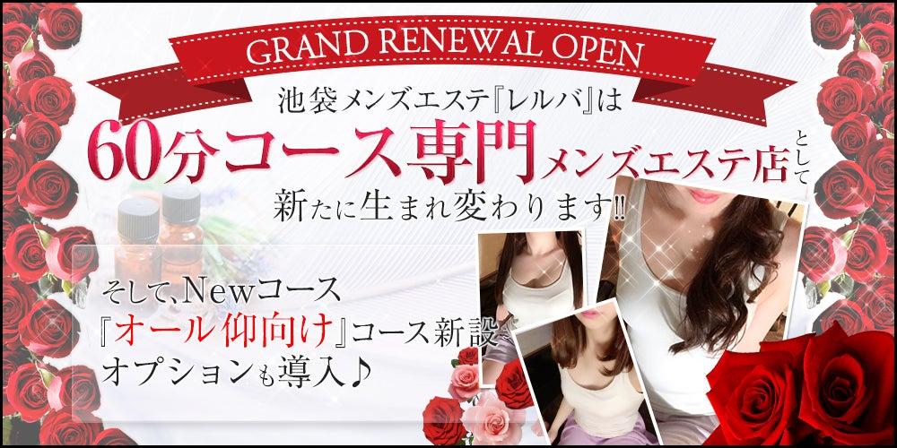 グランドリニューアルオープン~GRAND RENEWAL OPEN~ 池袋メンズエステレルバ!!の記事より