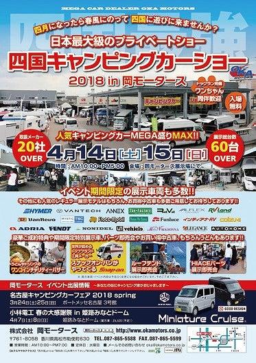四国キャンピングカーショー2018 in 岡モータース 春