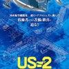 【書籍・雑誌など】US-2 救難飛行艇開発物語 3/30発売!の画像