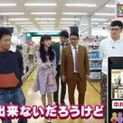 【NGT48】中井りか×浜ちゃんが!の記事より