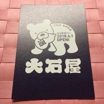 仙台駅東口 #日本酒鉄板料理大石屋 #大石屋の記事に添付されている画像