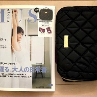【雑誌付録】otona MUSE 5月号「コスメポーチ」最強の記事に添付されている画像