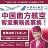 3/31【本日募集終了】中国南方航空☆客室乗務員の画像