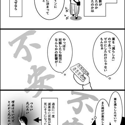 四十路の妊活【25】の記事に添付されている画像