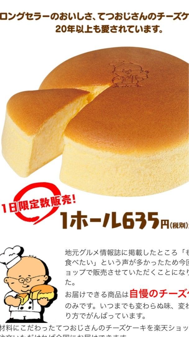 てつおじさんのチーズケーキ24個セット