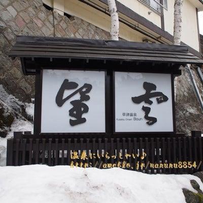 草津温泉 ☆ 望雲で日帰り入浴の記事に添付されている画像