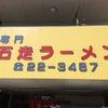 石走ラーメン 絶品!! 味噌ラーメン #薩摩川内市の画像