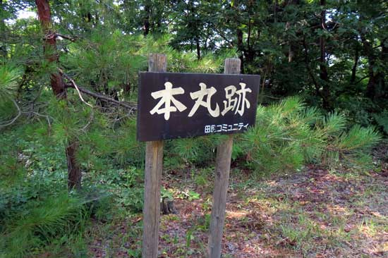 【写9】安田城