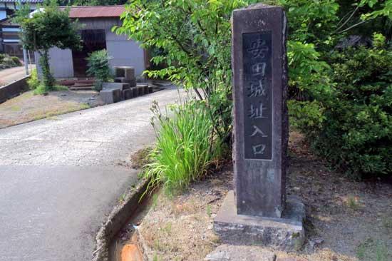 【写2】安田城