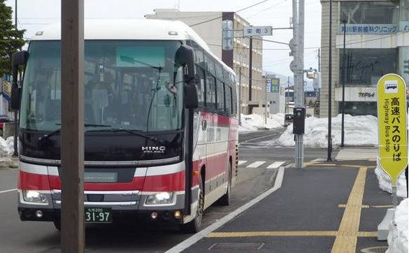 料金 バス 北海道 中央