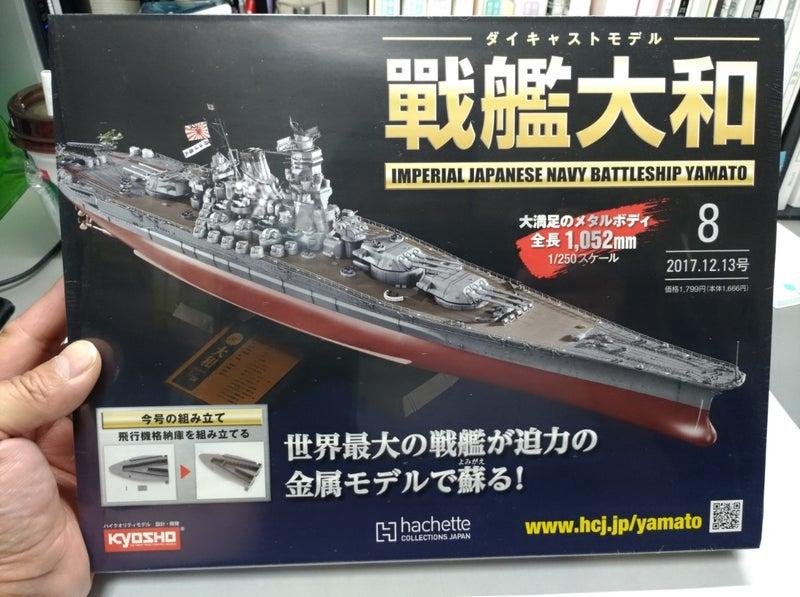 大和 アシェット 戦艦