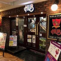 HUBさんのギネスビールと「初さばスケッタ&初ハギス」の記事に添付されている画像