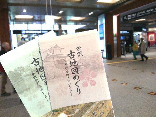 「はじめての金沢はこう巡る!半日観光モデルコース」が掲載 ...