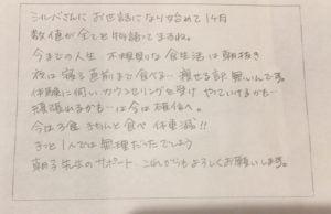 高橋恵子様